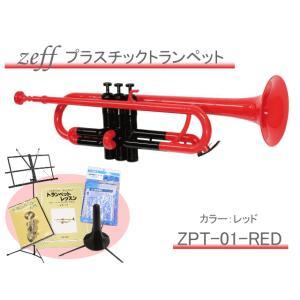 zeff プラスチック トランペット ZPT-01 レッド/ブラック 入門用初心者セット (ゼフ RED/BLK)【お取り寄せ】|merry-net