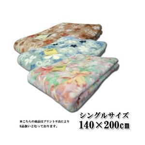 毛布 シングル お買い得 ニューマイヤー毛布 色柄込 訳あり