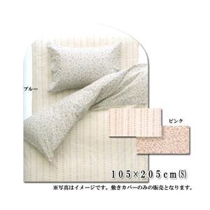 敷き布団カバー 両面プリント 日本製★ALICE 敷ふとんカバー S シングルサイズ 105×205cm