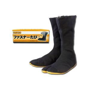 地下足袋 黒 ファスナー足袋 力王 ZF12 縫い付け たび 祭り足袋