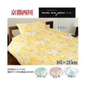 敷きカバー 綿100% しき布団カバー 京都西川 日本製■京都西川の上質寝具カバーです。■淡い優しい...
