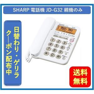 ※【販売商品付属品】  ・JD-G32CL 親機本体 ・ACアダプター ・取扱説明書 ・電話線 ・化...
