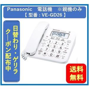 電話機 パナソニック 送料無料 VE-GD26DL-W ・訳あり・未使用品・親機本体のみ