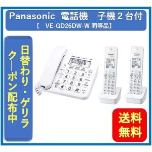 ※【販売商品付属品】  ・VE-GD26-W 親機本体 ・子機本体(KX-FKD404-W)、子機用...