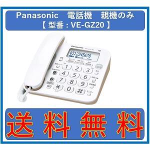 ※【販売商品付属品】  ・VE-GZ20DL-W 親機本体 ・ACアダプター ・取扱説明書 ・電話線...