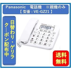 ※【販売商品付属品】  ・VE-GZ21DL-W 親機本体 ・ACアダプター ・取扱説明書 ・電話線...
