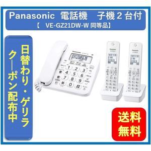 ※【販売商品付属品】  ・VE-GZ21-W 親機本体 ・子機本体(KX-FKD404-W)、子機用...