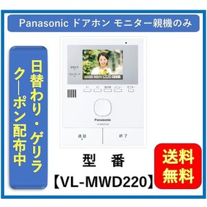 テレビドアホン パナソニック  送料無料  VL-MWD220(VL-SWD220K) モニター親機のみ ・訳あり・未使用品