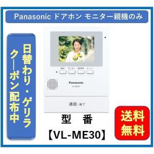 テレビドアホン パナソニック  送料無料  VL-ME30(VL-SE30KL) モニター親機のみ ・訳あり・未使用品
