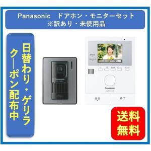 テレビドアホン パナソニック  送料無料  VL-SWD220(VL-SWD220K) モニター・ドアホンセット ・訳あり・未使用品・子機なし