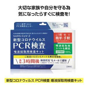 新型コロナウィルス PCR検査 唾液採取用検査キット コロナ検査キット PCR検査 PCR 唾液 自宅 検査