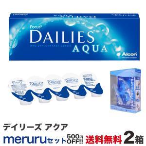 デイリーズ アクア  2箱+メルルセット <1日使い捨てタイプ 日本アルコン 1箱 30枚入り>