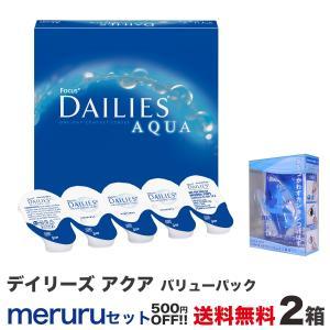 デイリーズ アクア  2箱+メルルセット <1日使い捨てタイプ 日本アルコン 1箱 90枚入り>