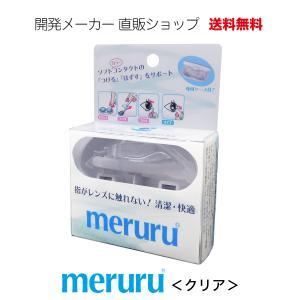 meruru<メルル> :クリア