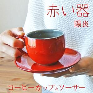 コーヒーカップ&ソーサー レッドシアター「陽炎」 ギフト  贈り物 お誕生日プレゼント 還暦祝い【陶房 京千】|merusa