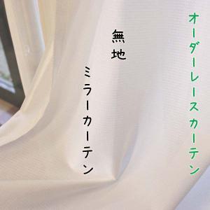 無地のミラーオーダーレースカーテン(〜400×〜260)【激安】|merusa
