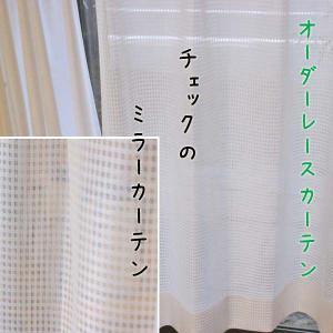 チェックのミラーオーダーレースカーテン(〜300×〜260)【激安】|merusa