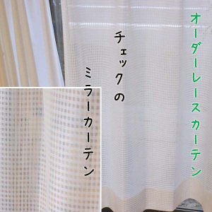 チェックのミラーオーダーレースカーテン(〜400×〜260)【激安】|merusa