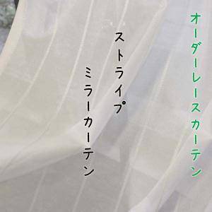 ストライプミラーオーダーレースカーテン(W400まで×H260まで)【激安】|merusa