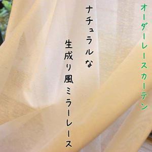 ナチュラルなミラーオーダーレースカーテン(〜100×〜260)【激安】|merusa