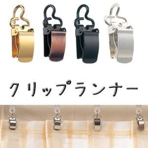 クリップランナーフック式A【カーテンレールに楽々取り付け♪】トーソークリップランナー|merusa