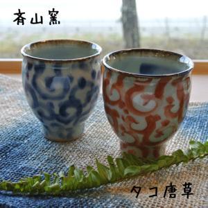 斉山窯 タコ唐草ゆのみ ギフト・還暦|merusa