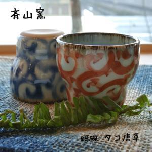 斉山窯 タコ唐草姫かっぷ 【ギフト・還暦】|merusa