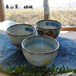 斉山窯 姫碗(3柄) 【ギフト・還暦】|merusa