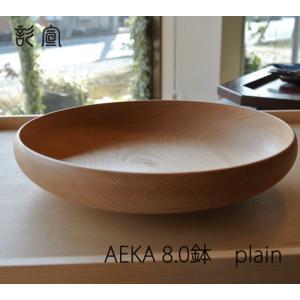 【お祝・贈答品】彰宣 AEKA8.0鉢|merusa