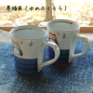 【還暦・敬老お祝】ふくろう マグカップ|merusa