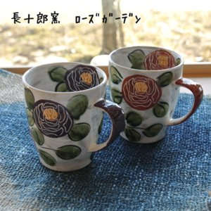 【誕生日 結婚お祝】ローズガーデン マグカップ|merusa