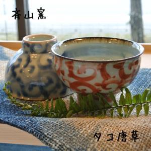 斉山窯 タコ唐草めし碗 【ギフト・還暦】|merusa