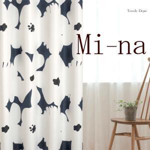 北欧風 遮光カーテン オーダーカーテン Mi-na ミーナ(〜100×〜260)|merusa