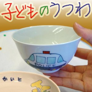 【出産祝・内祝】名前入り 子どものうつわ 姫椀(めしわん)|merusa