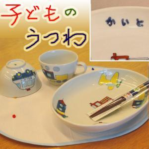 【出産祝】名前入り 子どものうつわ ごはん茶碗・お皿・お箸カップセット|merusa