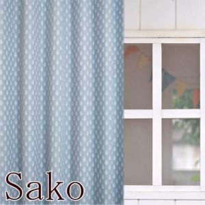 北欧風 遮光カーテン オーダーカーテン Sako サコ(〜200×〜260) merusa