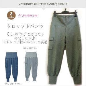 マタニティ 七部丈パンツ ミニ裏毛 クロップドパンツ 産前産...
