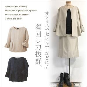 マタニティ スーツ 授乳服 セレモニースーツ セットアップ 制服 産前産後 通勤服  セール