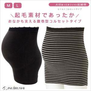 マタニティ あったかフィット妊婦帯 起毛素材 腹巻 コルセット型 犬印 安い あったか素材