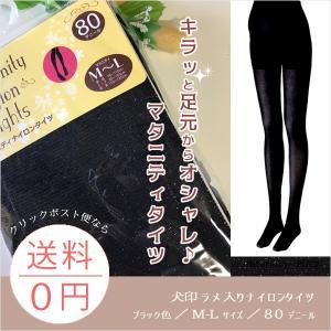 マタニティ タイツ 80デニール ラメナイロンタイツ M〜L...