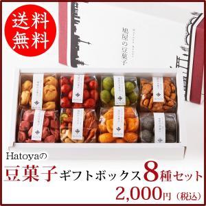 御歳暮 お歳暮 御年賀 お年賀 ギフト 内祝 誕生日 プレゼント 8種の豆菓子ギフトボックス 送料無料