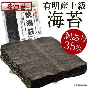 訳あり のり 有明産 海苔×35枚 選べる 焼海苔 味海苔 ...