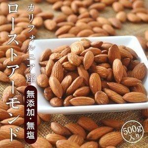 SALE ローストアーモンド 500g 無添加 無塩 カリフ...