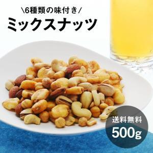 6種類の香ばしい ミックスナッツ 500g ピスタチオ アーモンド カシューナッツ 落花生 ジャイア...
