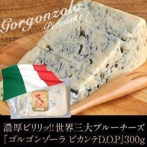 ゴルゴンゾーラ ピカンテD.O.P×300gクール [冷蔵] 便でお届け15個まで1配送でお届け 【...