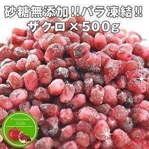 冷凍フルーツ ザクロ×500gクール便 [冷凍] にてお届け 【1〜2営業日以内に出荷】