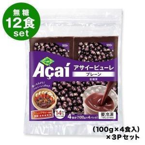 予約販売 フルッタフルッタ アサイーピューレ プレーン [無糖] 100g×12食セット [100g...