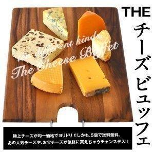 [G] 世界のチーズビュッフェ30個まで1配送でお届けクール [冷蔵] 便でお届け 【4〜5営業日以内に出荷】 【5個購入で送料無料】