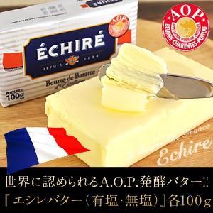 A.O.P.認定!フランス伝統発酵バターエシレ [有塩・無塩...