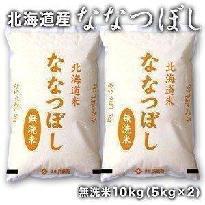 [令和元年産]北海道産 ななつぼし 無洗米 10kg[5kg×2]30kgまで1配送でお届け 送料無...